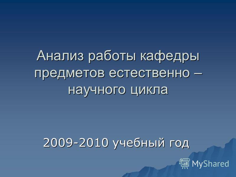 Анализ работы кафедры предметов естественно – научного цикла 2009-2010 учебный год