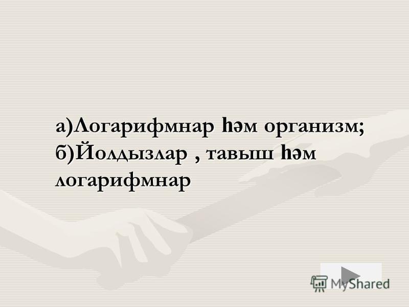 а)Логарифмнар һә м организм; б)Йолдызлар, тавыш һә м логарифмнар