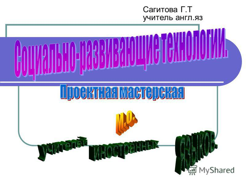 Сагитова Г.Т учитель англ.яз