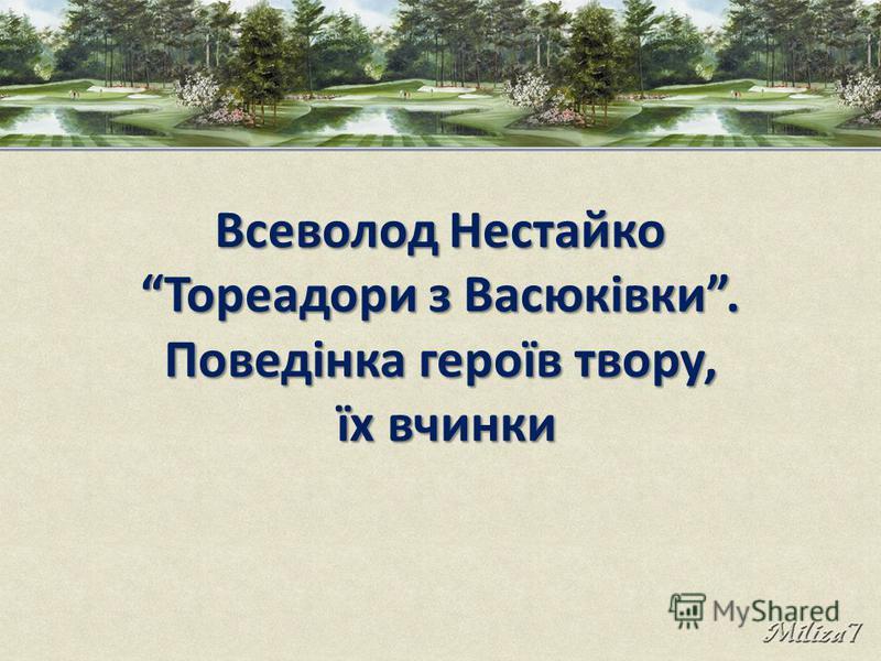 Всеволод Нестайко Тореадори з Васюківки. Поведінка героїв твору, їх вчинки