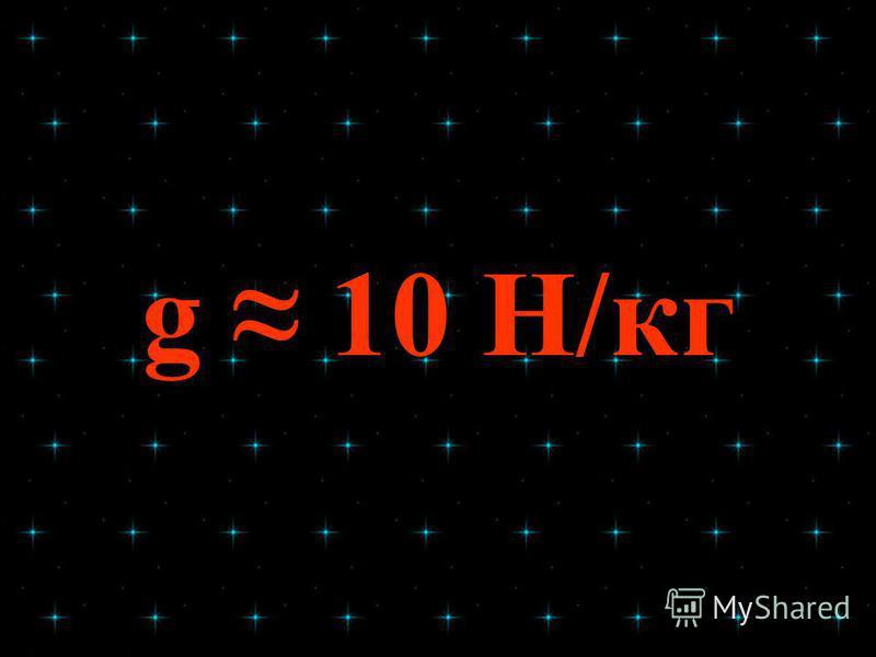g 10 Н/кг