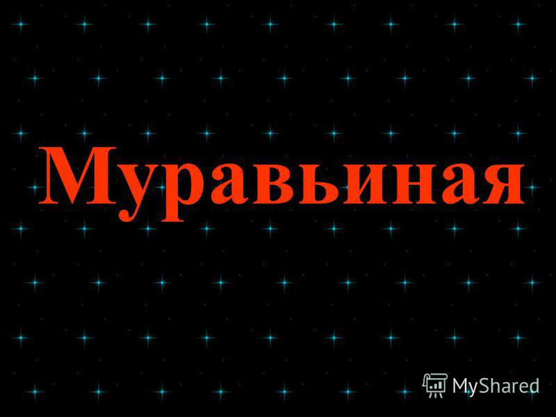 Муравьиная