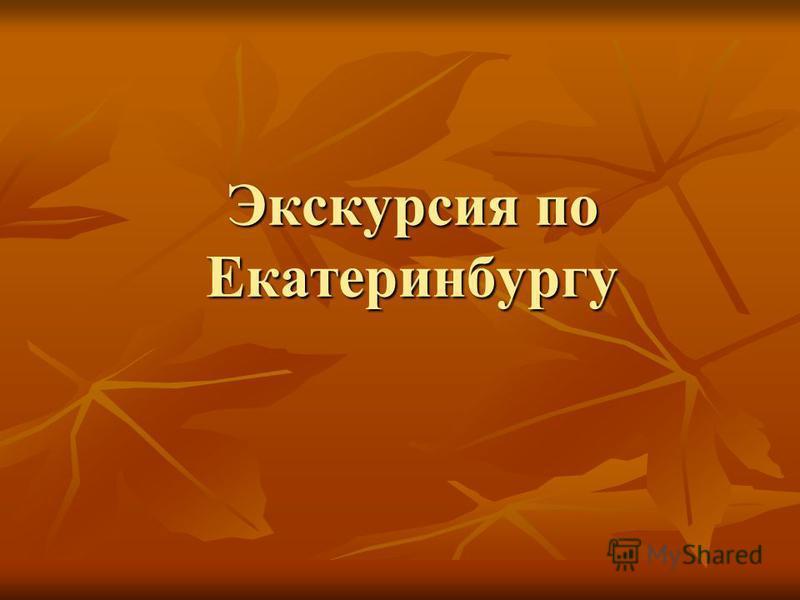 Экскурсия по Екатеринбургу