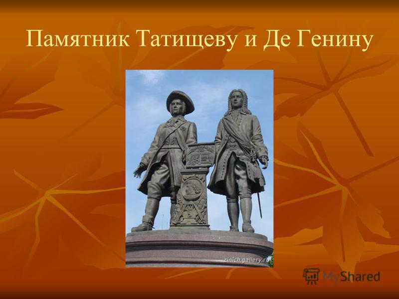 Памятник Татищеву и Де Генину