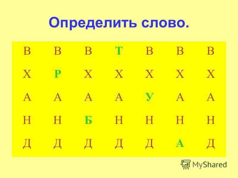 Физкультминутка. 1-2 хлопки, руки вперёд; 3-4 притопы; 1-2, 3-4 повторить. 1-2 «ковырялочка»; 3-4 притопы; 1-2, 3-4 повторить с другой ноги; 1-2 «окошки»; 3-4 притопы; 1-2, 3-4 повторить; 1-2 приставные шаги, 3-4 притопы; 1-2, 3-4 повторить.
