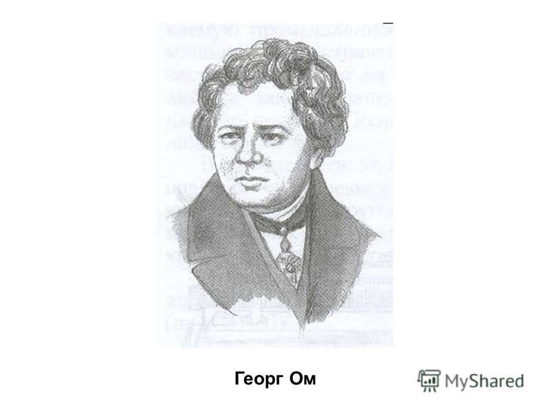 Георг Ом