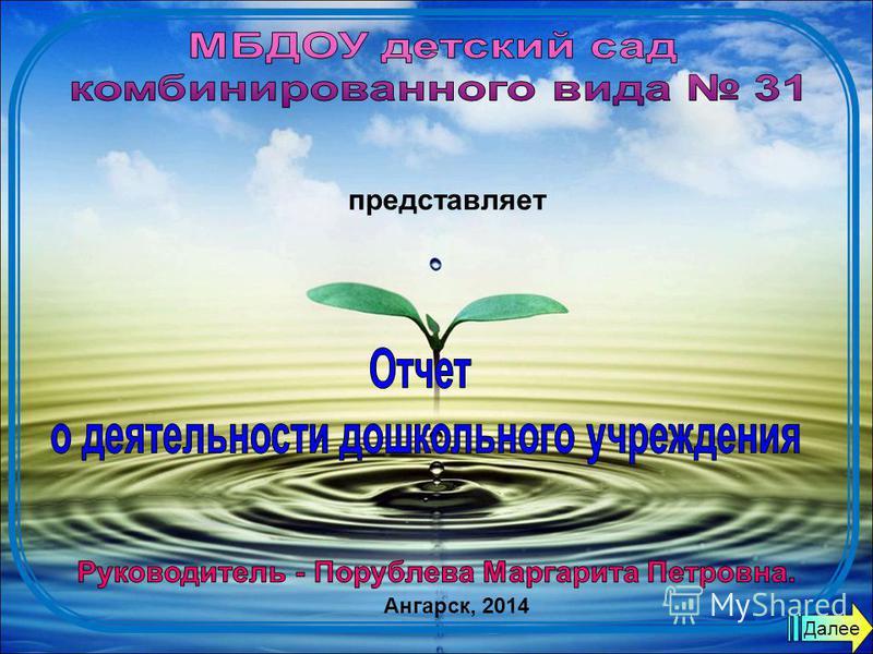 представляет Ангарск, 2014 Далее