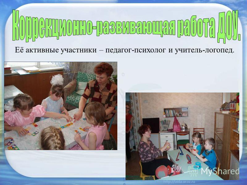 Её активные участники – педагог-психолог и учитель-логопед.