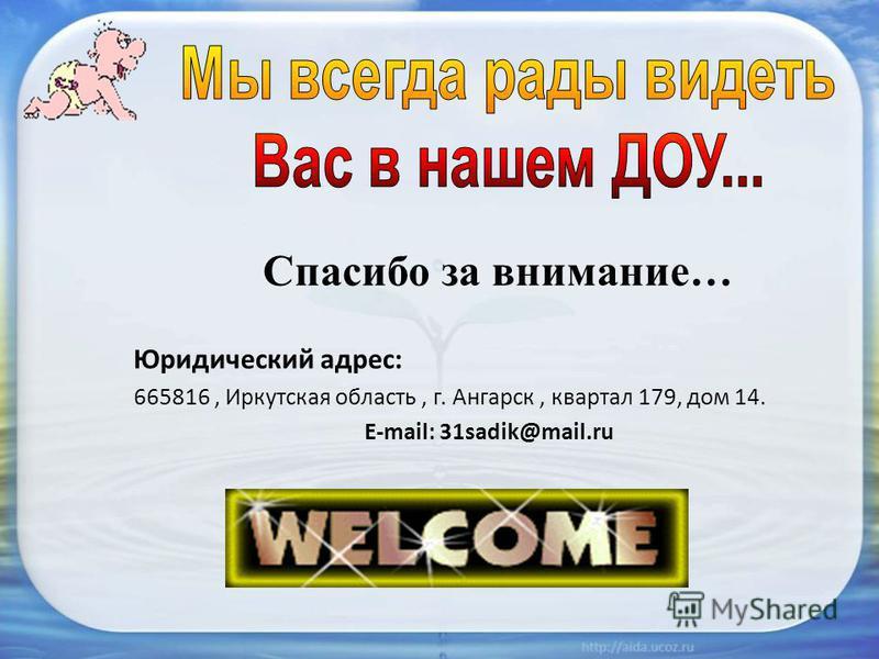 Спасибо за внимание… Юридический адрес: 665816, Иркутская область, г. Ангарск, квартал 179, дом 14. E-mail: 31sadik@mail.ru