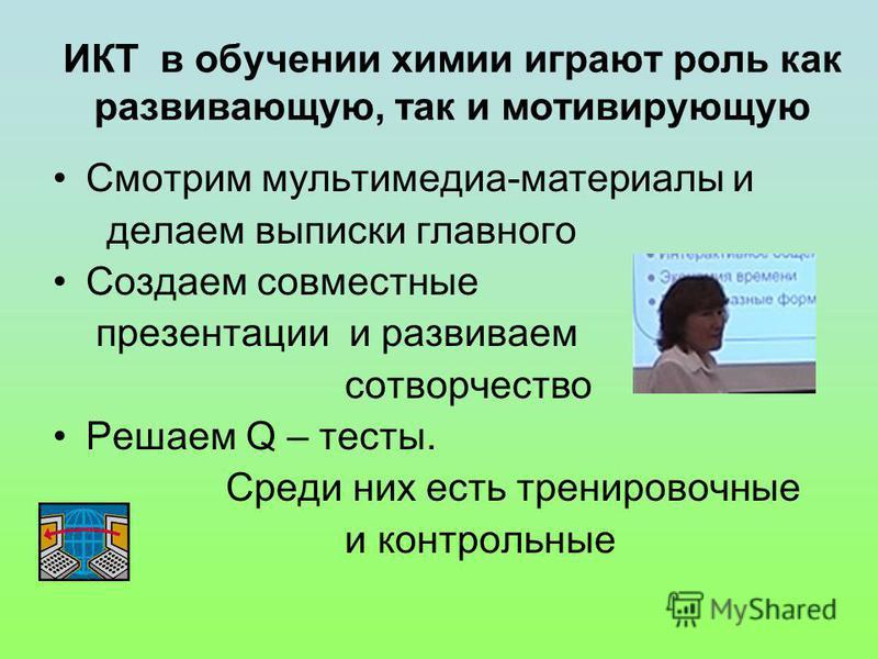 Использую в практике Элементы современных педтехнологий: диалогового обучения, проблемного обучения, дифференцированного обучения Игровые технологии Активные формы обучения Лабораторные практикумы Компьютерные технологии