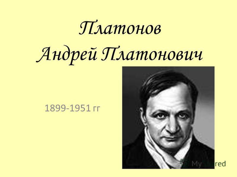 Платонов Андрей Платонович 1899-1951 гг