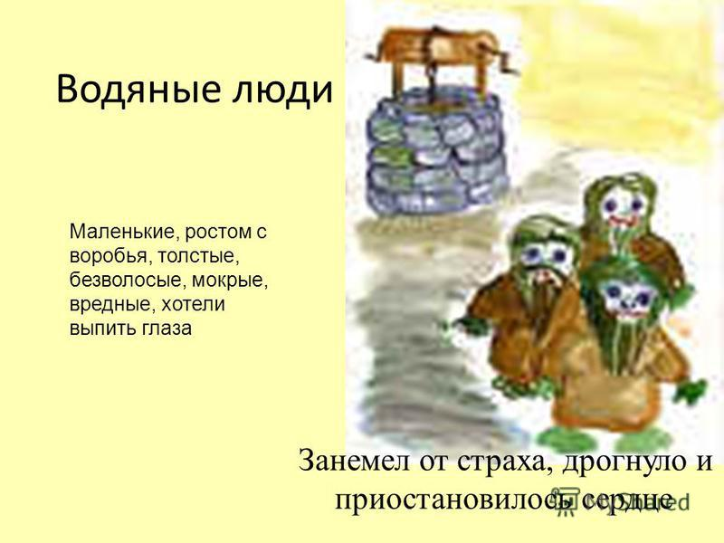 Водяные люди Занемел от страха, дрогнуло и приостановилось сердце Маленькие, ростом с воробья, толстые, безволосые, мокрые, вредные, хотели выпить глаза