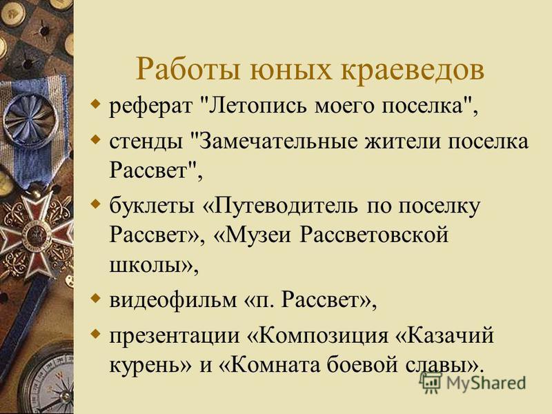 Работы юных краеведов реферат