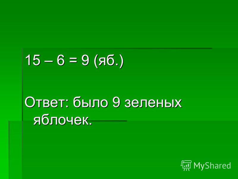 - 15 - ?, на 6 м.