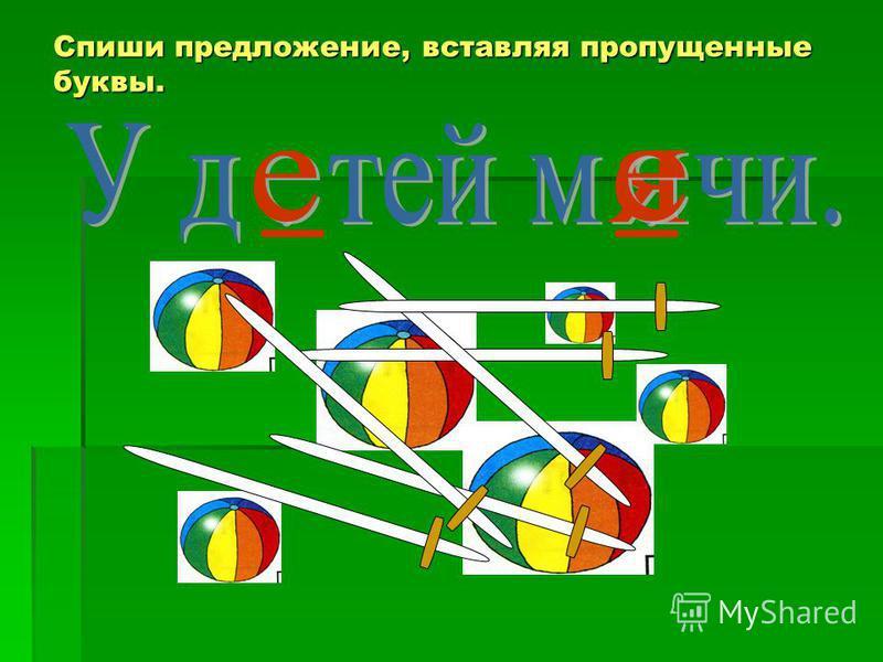 Урок русского языка во 2 классе Тема урока: «Орфограммы корня. От значения слова к букве»