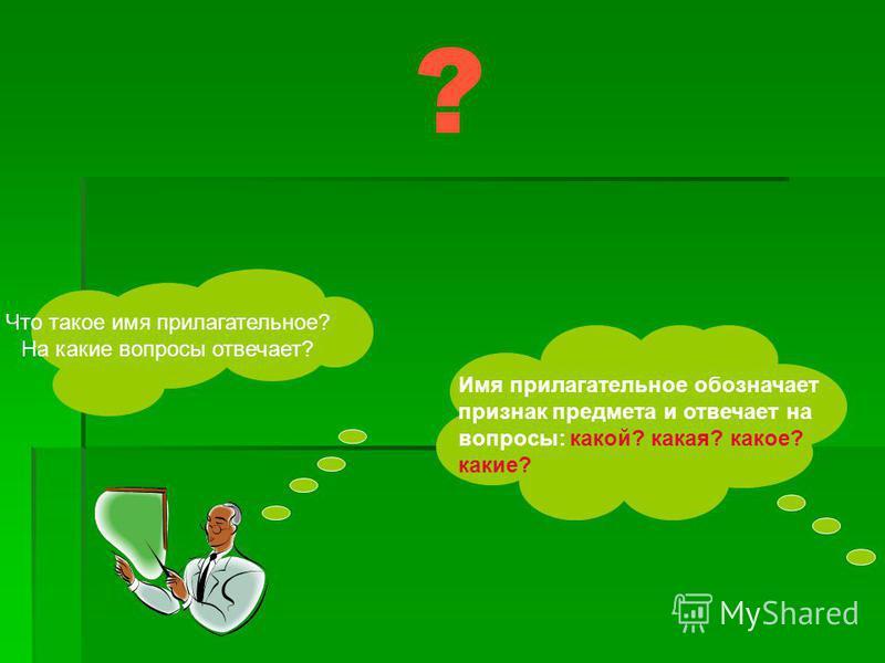 Применение мультимедиа на уроках русского языка 4 класс Тема урока: