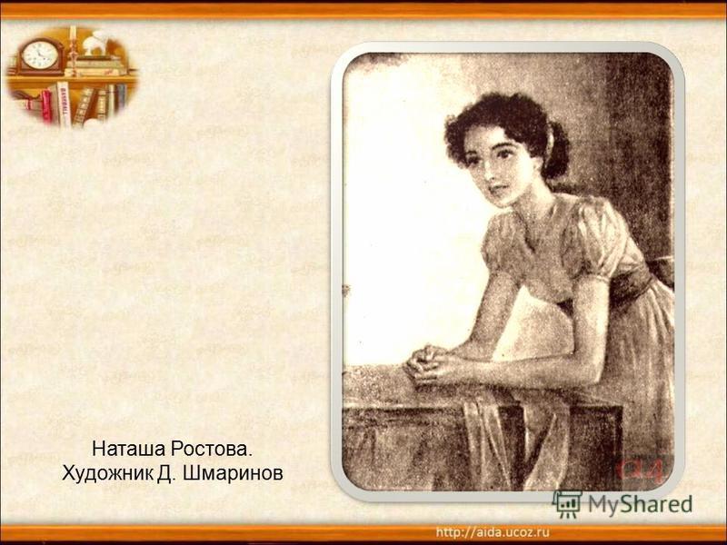 Наташа Ростова. Художник Д. Шмаринов