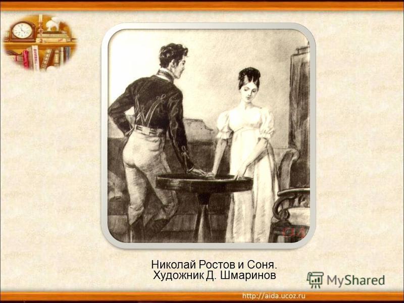 Николай Ростов и Соня. Художник Д. Шмаринов