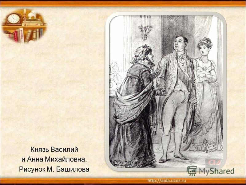 Князь Василий и Анна Михайловна. Рисунок М. Башилова