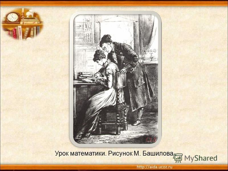 Урок математики. Рисунок М. Башилова