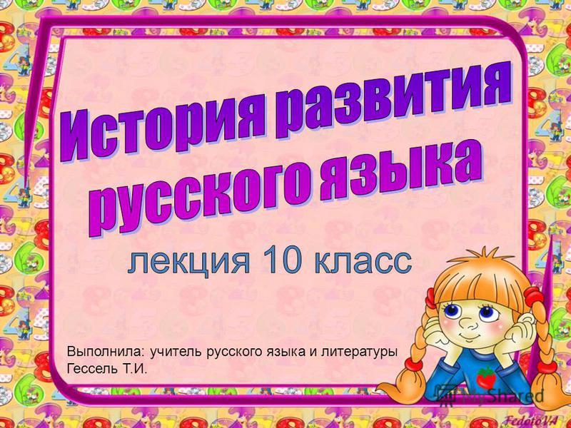 Выполнила: учитель русского языка и литературы Гессель Т.И.