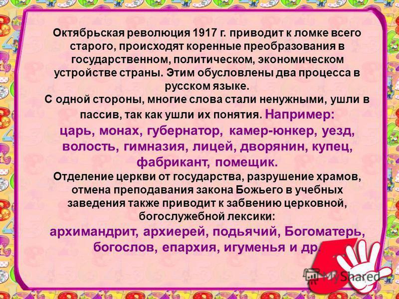Октябрьская революция 1917 г. приводит к ломке всего старого, происходят коренные преобразования в государственном, политическом, экономическом устройстве страны. Этим обусловлены два процесса в русском языке. С одной стороны, многие слова стали нену