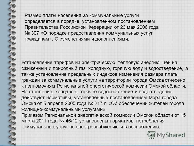 Размер платы населения за коммунальные услуги определяется в порядке, установленном постановлением Правительства Российской Федерации от 23 мая 2006 года 307 «О порядке предоставления коммунальных услуг гражданам». С изменениями и дополнениями: Устан