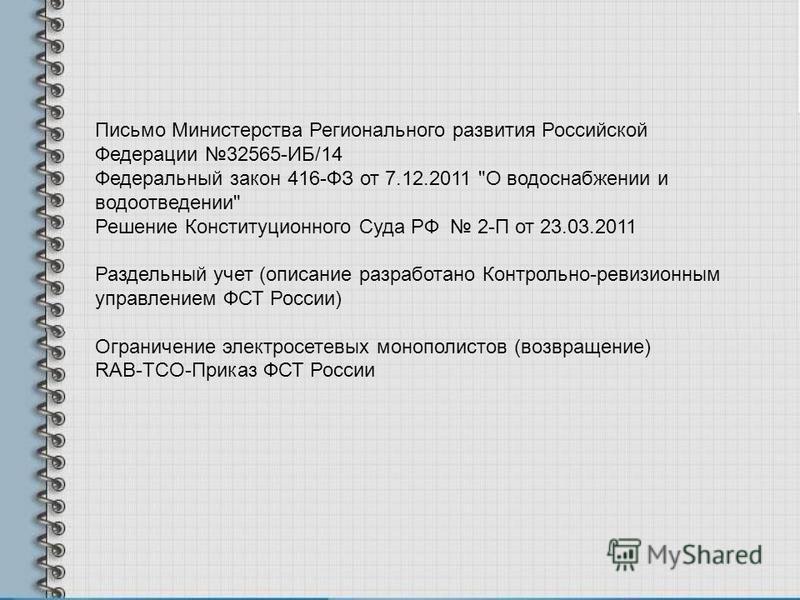 Письмо Министерства Регионального развития Российской Федерации 32565-ИБ/14 Федеральный закон 416-ФЗ от 7.12.2011