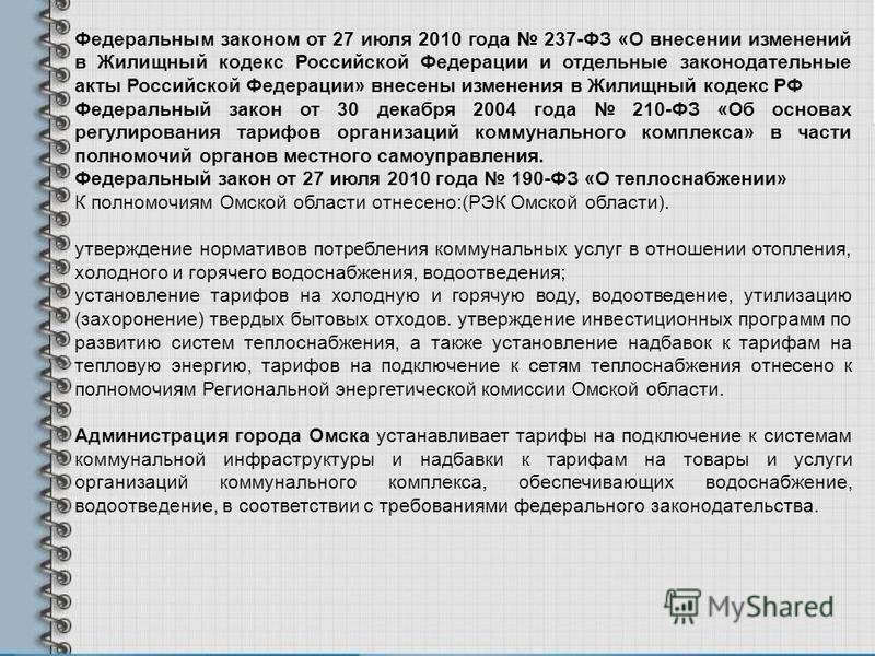 Федеральным законом от 27 июля 2010 года 237-ФЗ «О внесении изменений в Жилищный кодекс Российской Федерации и отдельные законодательные акты Российской Федерации» внесены изменения в Жилищный кодекс РФ Федеральный закон от 30 декабря 2004 года 210-Ф