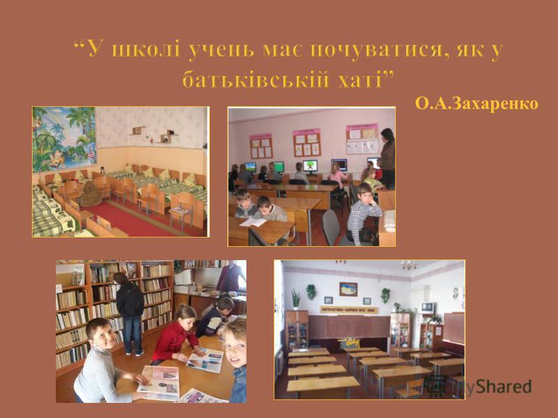 О.А.Захаренко