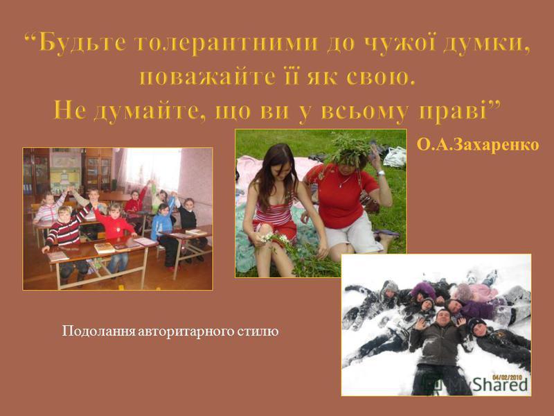 О.А.Захаренко Подолання авторитарного стилю