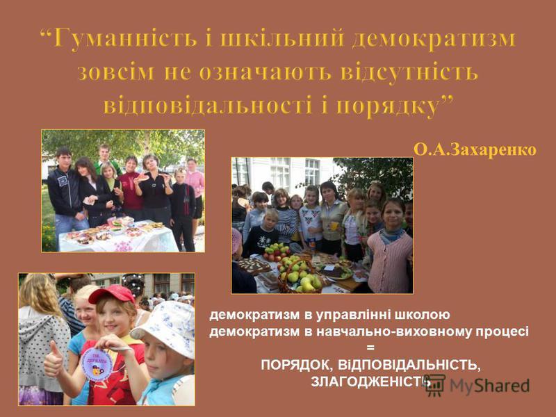 О.А.Захаренко демократизм в управлінні школою демократизм в навчально-виховному процесі = ПОРЯДОК, ВіДПОВІДАЛЬНІСТЬ, ЗЛАГОДЖЕНІСТЬ