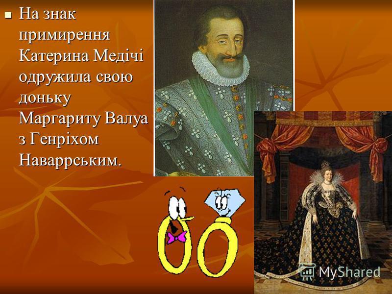 На знак примирення Катерина Медічі одружила свою доньку Маргариту Валуа з Генріхом Наваррським. На знак примирення Катерина Медічі одружила свою доньку Маргариту Валуа з Генріхом Наваррським.