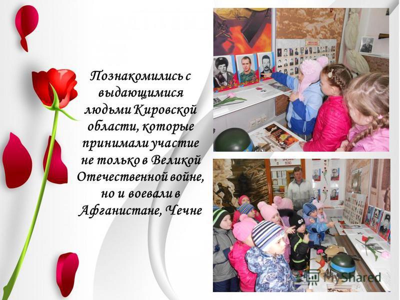 Познакомились с выдающимися людьми Кировской области, которые принимали участие не только в Великой Отечественной войне, но и воевали в Афганистане, Чечне