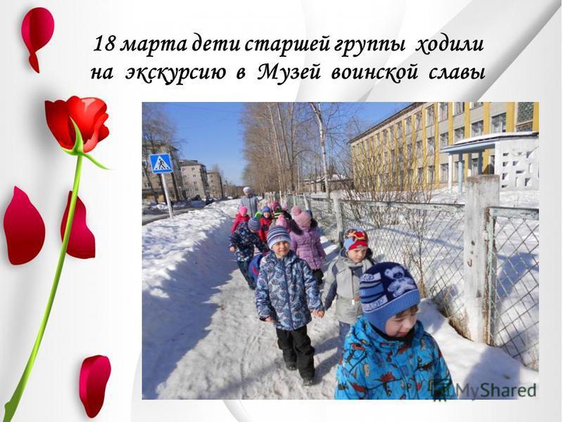 18 марта дети старшей группы ходили на экскурсию в Музей воинской славы