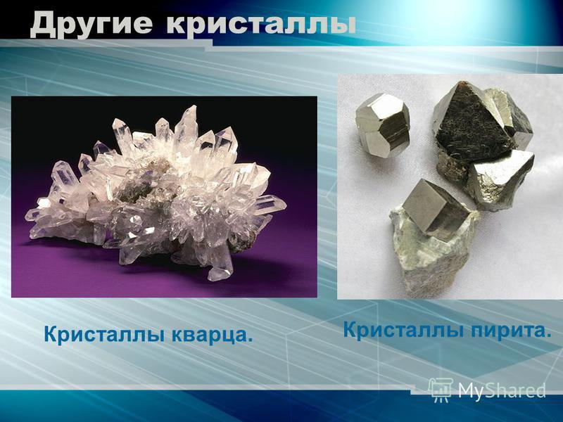 Другие кристаллы Кристаллы кварца. Кристаллы пирита.