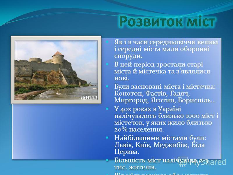 Як і в часи середньовіччя великі і середні міста мали оборонні споруди. В цей період зростали старі міста й містечка та зявлялися нові. Були засновані міста і містечка: Конотоп, Фастів, Гадяч, Миргород, Яготин, Бориспіль… У 40х роках в Україні налічу