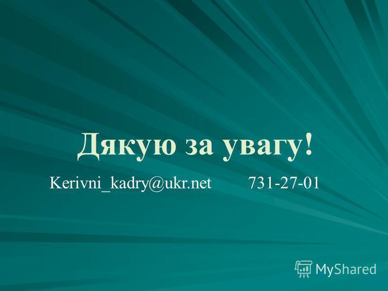 Дякую за увагу! Kerivni_kadry@ukr.net 731-27-01