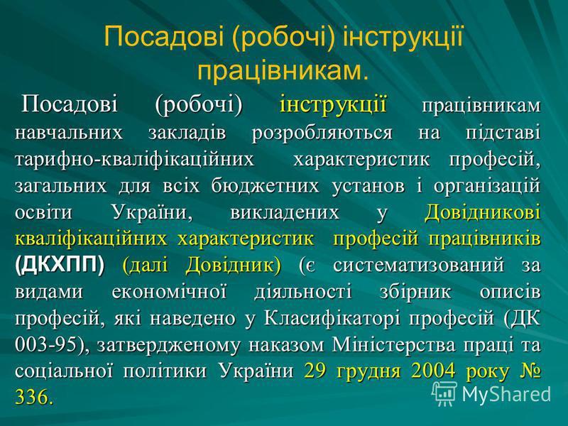 Посадові (робочі) інструкції працівникам. Посадові (робочі) інструкції працівникам навчальних закладів розробляються на підставі тарифно-кваліфікаційних характеристик професій, загальних для всіх бюджетних установ і організацій освіти України, виклад
