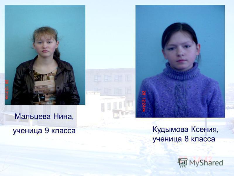 Мальцева Нина, ученица 9 класса Кудымова Ксения, ученица 8 класса