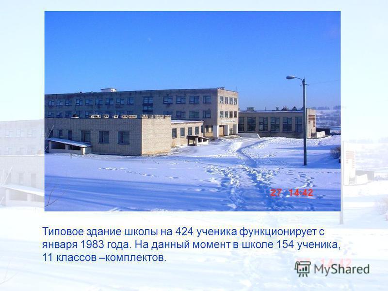 Типовое здание школы на 424 ученика функционирует с января 1983 года. На данный момент в школе 154 ученика, 11 классов –комплектов.