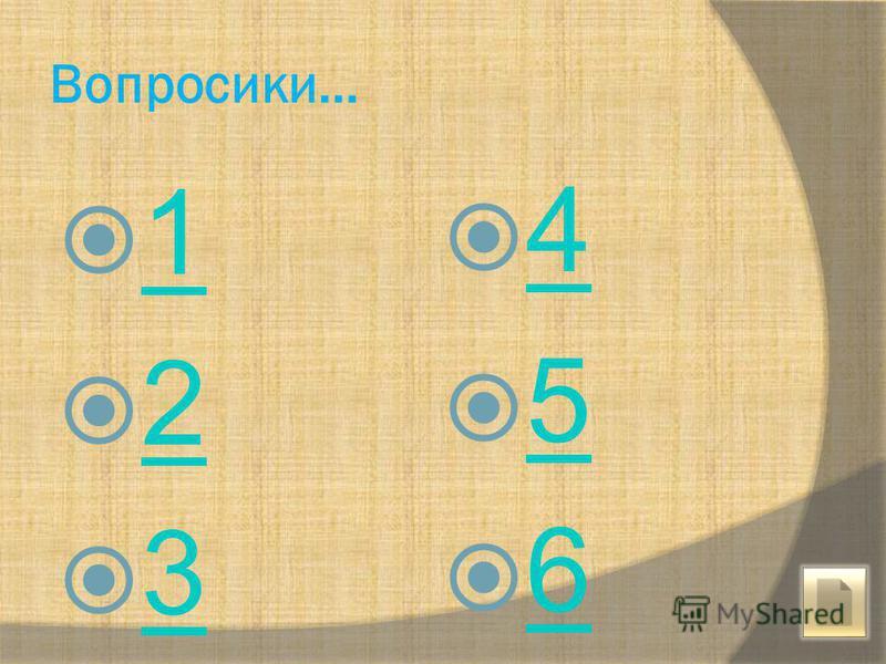 Вопросики… 1 2 3 4 5 6