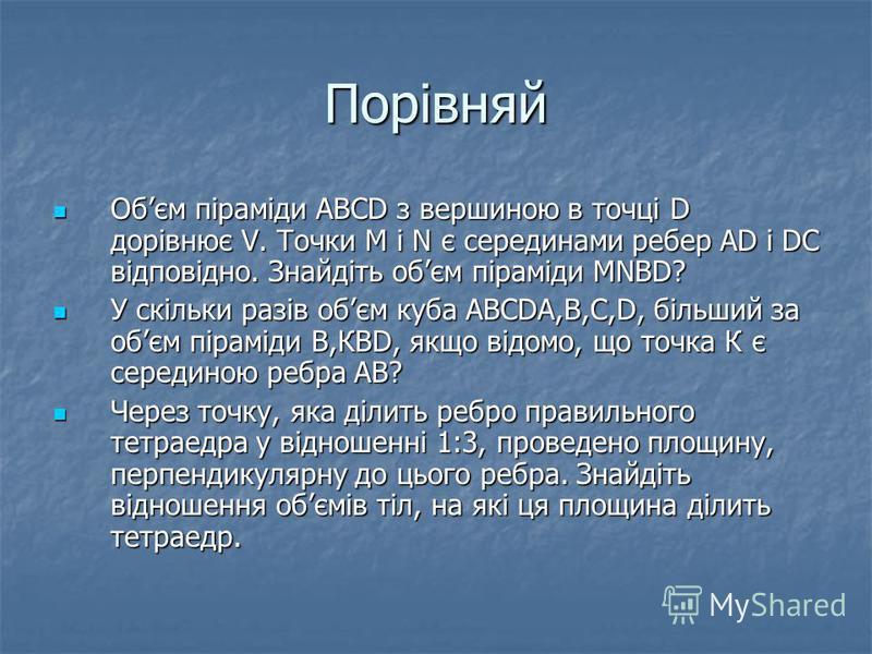 Порівняй Обєм піраміди АВСD з вершиною в точці D дорівнює V. Точки М і N є серединами ребер АD і DС відповідно. Знайдіть обєм піраміди МNВD? Обєм піраміди АВСD з вершиною в точці D дорівнює V. Точки М і N є серединами ребер АD і DС відповідно. Знайді