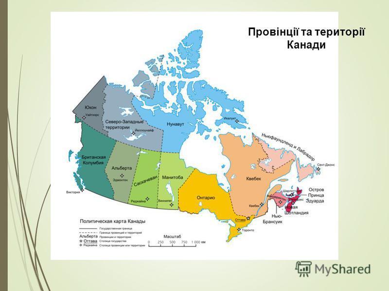 Провінції та території Канади