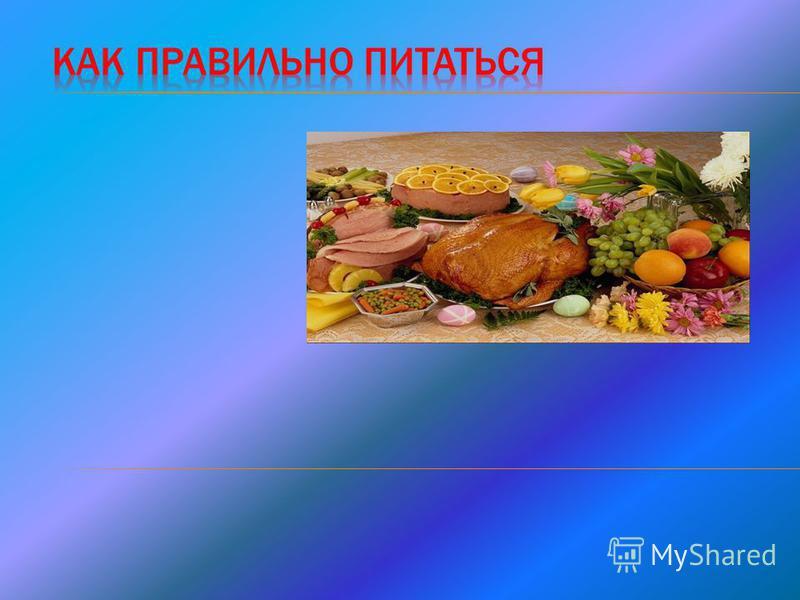 3 Задачи Образовательные  Показать основные принципы правильного питания ... 7e912a8c085