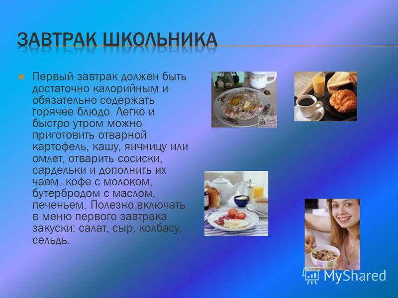 Утром каша «геркулес» С маслом хлеб, чай сладкий Будешь быстрый как Гермес, И всегда в порядке!