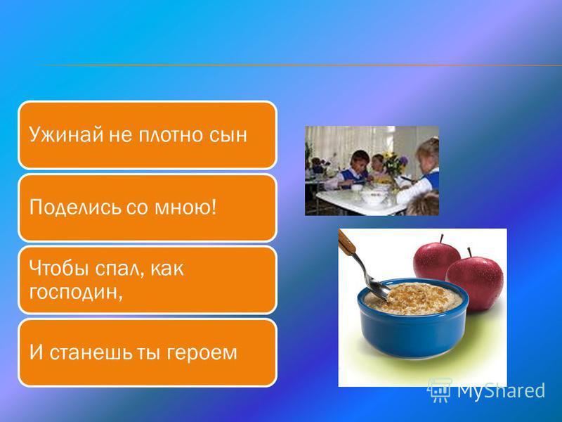Второй завтрак или полдник дети получают в школе на большой перемене. Во многих школах организовано горячее питание: детям подают молочные каши, сосиски с картофельным пюре, горячее молоко, чай, кефир, хлеб, булочку или печенье и др. Первый завтрак и