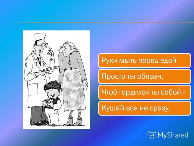 Крошка сын к отцу пришелИ спросила кроха:Как питаться хорошо,Чтоб не стало плохоИ сказал ему отец,Улыбнувшись смело,Ты, сыночек, молодец,-Есть нужно умело!