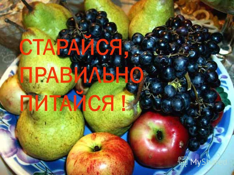Помните, что продукты, которые Вы используете, питают Вас и являются залогом Вашего здоровья. Планируйте здоровую диету. Потребляйте «живую» пищу, кушайте больше фруктов, овощей, зелени, съедобных дикорастущих трав, орехов, пророщенных злаков. Обязат