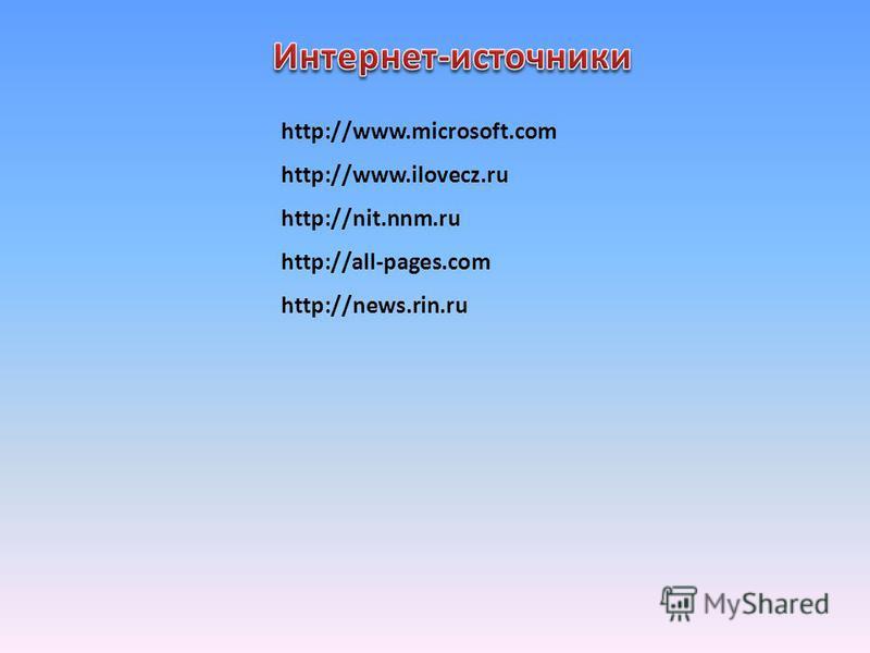 http://www.microsoft.com http://www.ilovecz.ru http://nit.nnm.ru http://all-pages.com http://news.rin.ru